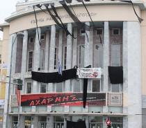 Το Κρατικό Θέατρο του Παραλόγου