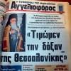 O Πατριάρχης επίτιμος δημότης Θεσσαλονίκης (δις) ;