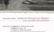Το πρώτο σαλονικιώτικο βιβλίο για το Ολοκαύτωμα