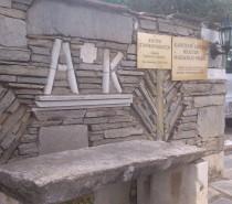 Το παρελθόν είναι μια ξένη χώρα: Εβραϊκοί τάφοι στο Πανόραμα
